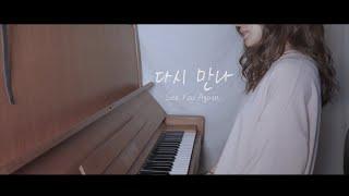 다시 만나/약속(Produce48) 타케우치 미유 Director of Photography Miy...