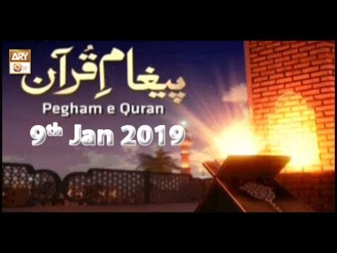 Paigham-e-Quran - 9th January 2019 | ARY Qtv
