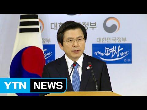 황교안 권한대행, 대국민담화 발표 / YTN (Yes! Top News)