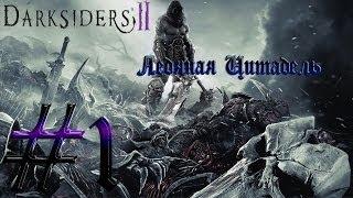 Darksiders 2 Прохождение #1 Ледяная Цитадель(В этой части мы ищем старика который может помочь нам спасти войну, по пути мы уничтожаем множество нечисти., 2012-09-15T04:47:13.000Z)