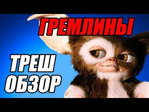 Треш обзор на фильм Гремлины (1984)