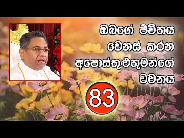 ඔබගේ ජීවිතය වෙනස් කරන අපොස්තුළුතුමන්ගේ වචනය #83 | His Holiness Apostle Rohan Lalith Aponso