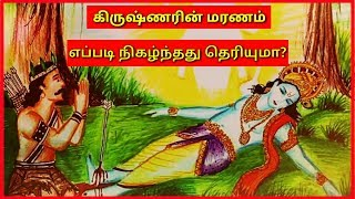 பாரத போருக்கு பின் ஸ்ரீ கிருஷ்ணர் எப்படி இறந்தார் l untold history about krishna death