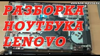 Інструкція з розбирання та чищення від пилу ноутбука Lenovo G580 /G480/G485/G585/G780.