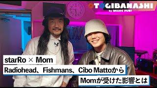 【starRo & Mom ②】「マイライフコンピ」 / RadioheadやFishmans、Cibo Mattoから受けた影響とは【OTOGIBANASHI】