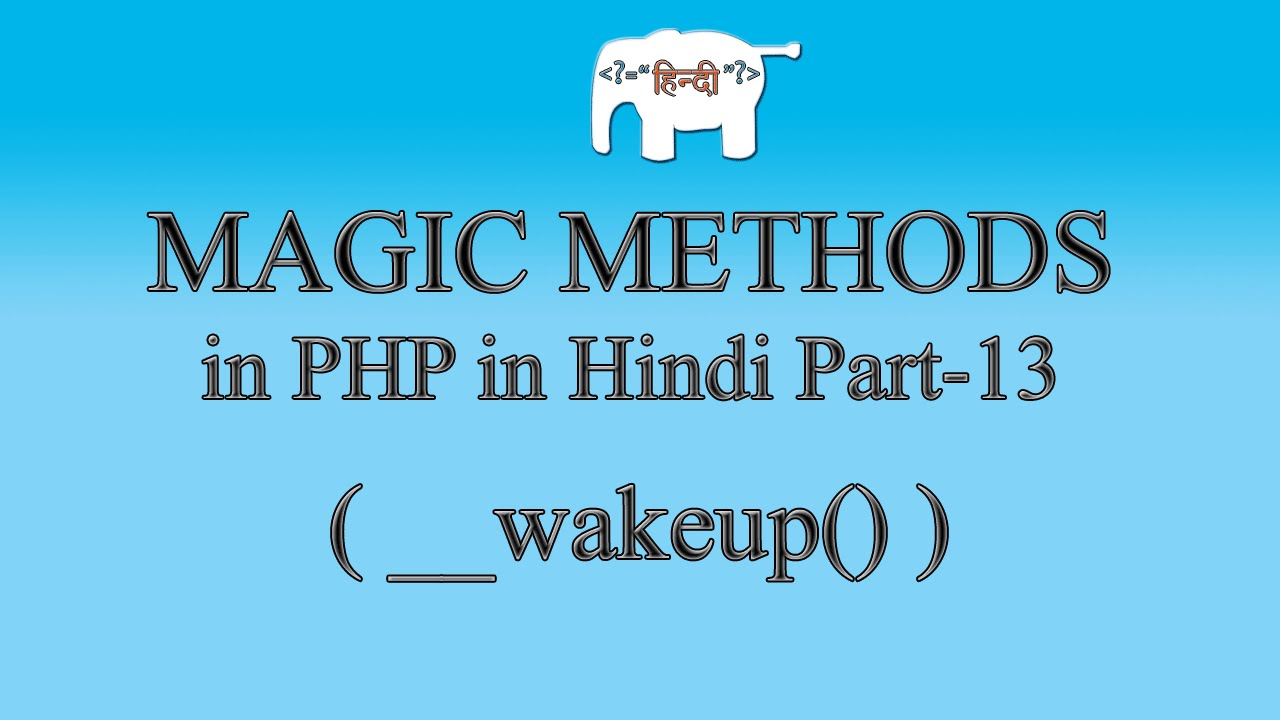 PHP Magic Methods in Hindi ( __wakeup() ). 13/15