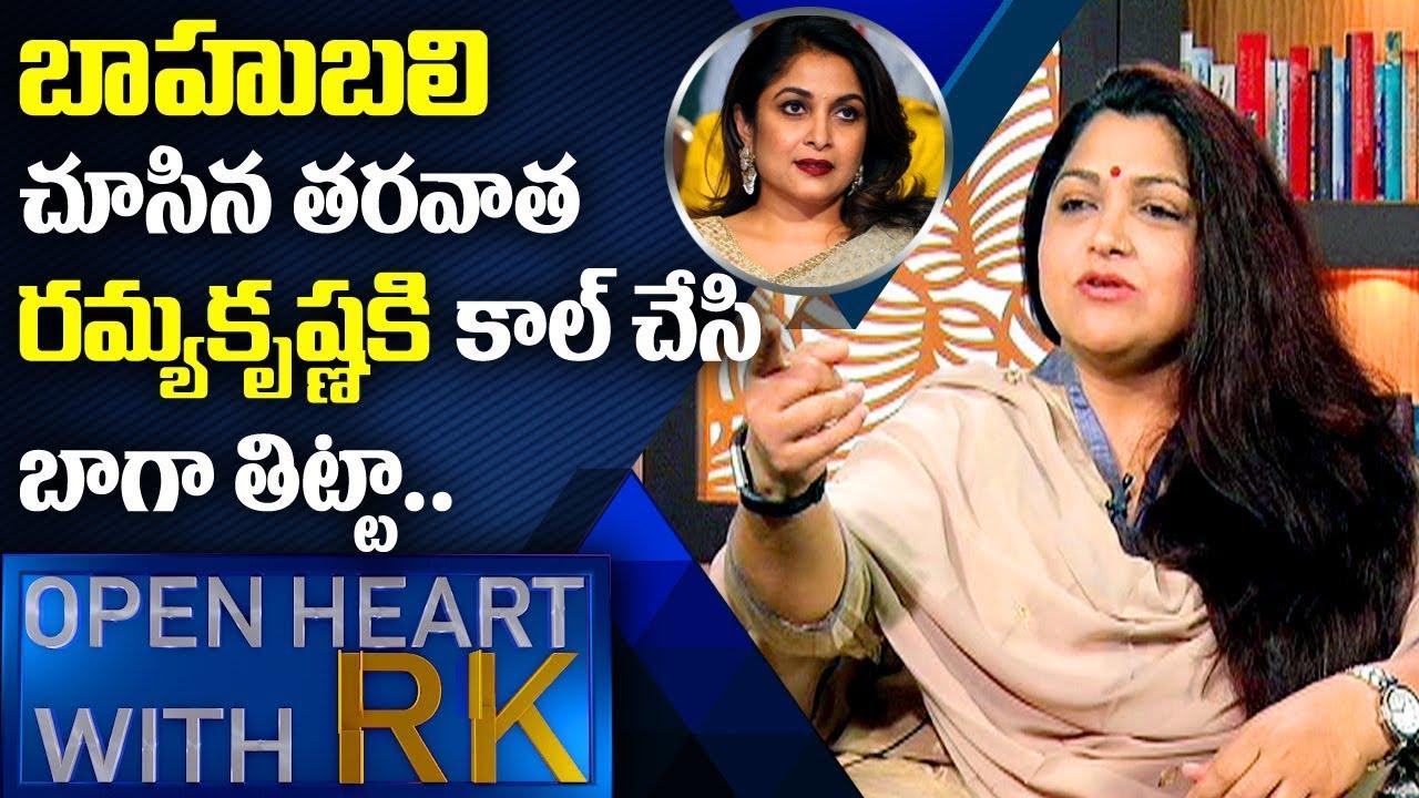 actress-turned-politician-kushboo-about-ramya-krishnan-performance-in-baahubali-open-heart-with-rk