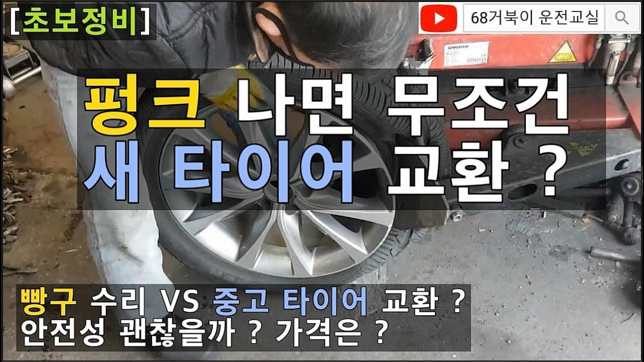 [초보정비] 타이어 빵구 수리 VS 중고 타이어 견적, 가격비교 at 남해타이어 (협찬X) , 휠발란스 점검하기, 68거북이 운전교실