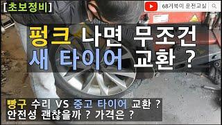 [초보정비] 타이어 빵구 수리 VS 중고 타이어 견적,…