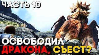 Реклама Вячеслав God of War 4 (2018) Прохождение Часть 10 ► КАК ОСВОБОДИТЬ ДРАКОНА