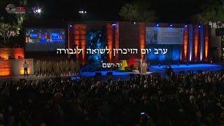 העצרת הממלכתית לציון יום הזכרון לשואה ולגבורה מיד ושם | כאן 11 לשעבר רשות השידור