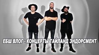 ЕБШ Влог - Четыре