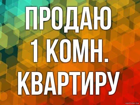Продажа однокомнатной квартиры в городе Подольск