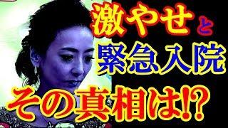 女医・西川史子が緊急入院!激ヤセとの関係は?その真相を探る。 記事・...
