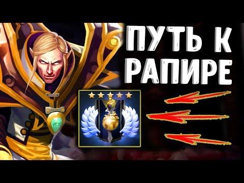 видео: АПНУЛ РАПИРУ ИНВОКЕР ДОТА 2 - sumiya invoker dota 2