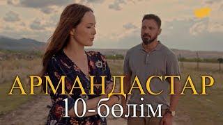 «Армандастар» телехикаясы. 10-бөлім / Телесериал «Армандастар». 10-серия