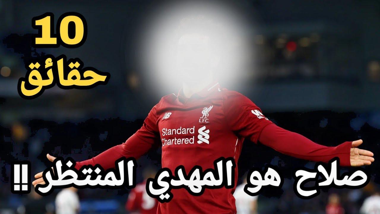 شاهد 10 حقائق تثبت أن محمد صلاح هو المهدي المنتظر !!