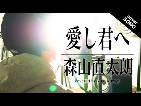 【名曲】愛し君へ / 森山直太朗(フル歌詞付) [covered By 黒木佑樹]