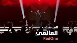 الفنان الموسيقي العالمي RedOne