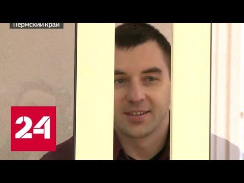 На чем прокололся пермский депутат, инсценировавший покушение на самого себя - Россия 24