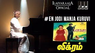 En Jodi Manja Kuruvi Song | Vikram Tamil Movie Songs | Kamal Hassan, Ambika | Ilaiyaraaja Official