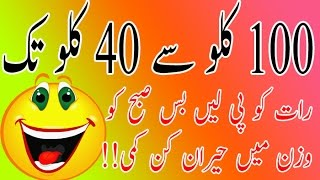 How to Weight loss Very Fast at Home in Urdu/Hindi
