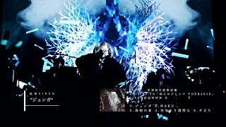 眩暈SIREN - 両A面シングル「滲む錆色/紫陽花」初回特典DVDティザー映像