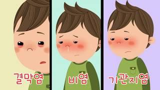 [재난] 미세먼지 때문에 눈이 따가워요~