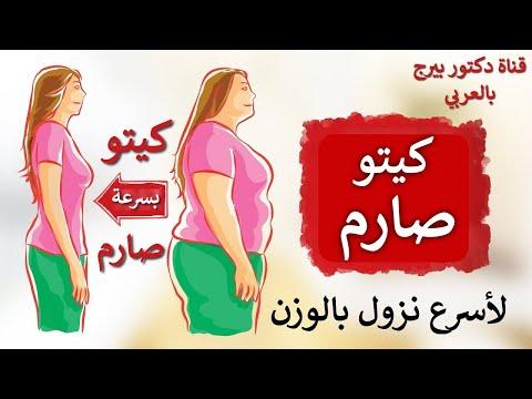 أسرع طريقة لإنقاص الوزن حمية د.بيرج الصارمة