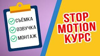 Курс по Stop Motion анимации