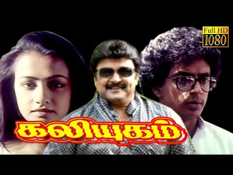 Kaliyugam | Prabhu, Amala,Raghuvaran | Tamil Superhit Movie HD