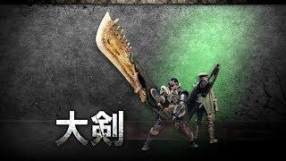 『モンスターハンター:ワールド』武器紹介動画:大剣 thumbnail