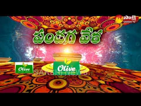 సాక్షి పండుగ వేళ || Sakshi Pandaga Vela 16th October 2017 || Watch Exclusive