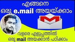എങ്ങനെ ഒരു ഇ-മെയിൽ അയക്കാം how to sent E-mail(video for beginners)