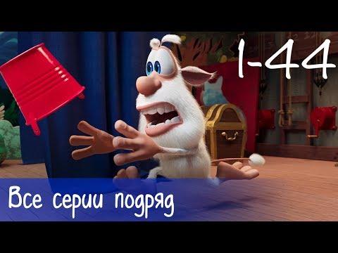 Буба - Все серии подряд (44 серии + бонус) - Мультфильм для детей