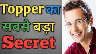 Topper का सबसे बड़ा Secret | The Biggest Secret Of A Topper In Hindi | Path 4 Success |