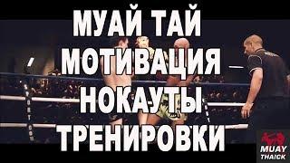 Муай Тай - мотивация, тренировки, нокауты, бои