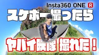 え!なに?360°アクションカメラでスケボーこんな風に撮れる!Insta360 One R 神機確定!!
