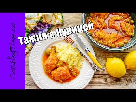 Курица в томатном соусе - Тажин с курицей / восточная кухня / простой вкусный рецепт