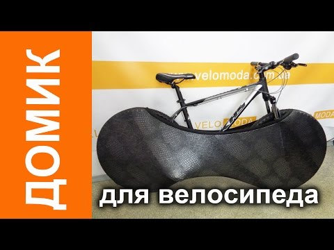 Чехол для велосипеда - креативно, гениально, просто и удобно. Велочехлы от Веломоды.