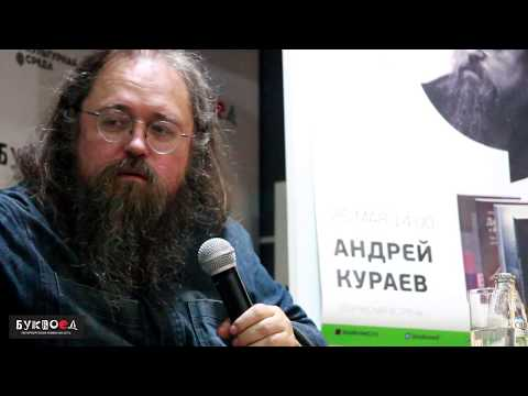 Андрей Кураев. Буквоед. 25 мая 2019 года.