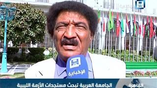الجامعة العربية تبحث مستجدات الأزمة الليبية
