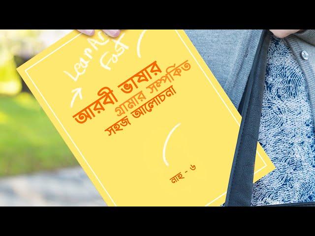 Learn Arabic   গ্রামার সম্পর্কিত সহজ আলোচনা - ৬   Nahu - 6