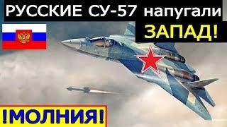 ЗАПАД в ШОКЕ!!! РУССКИЕ СУ-57 НАПУГАЛИ ВОЕННЫХ ЭКСПЕРТОВ!!!