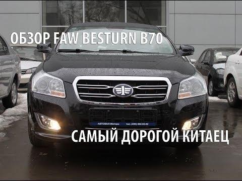 Обзор китайского премиумного  седана FAW Besturn B70