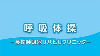 COPD呼吸体操の実際のようす http://www.erca.go.jp/yobou/zensoku/copd...