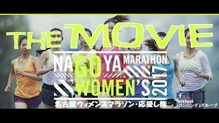 20170312 『名古屋ウィメンズマラソン・応援し隊』