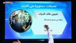 الأردن.. ما وراء أكمة التعديلات الدستورية