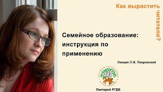 Покровська Л. Лекція ''Сімейне освіта: інструкція по застосуванню''