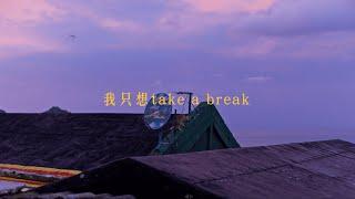 辰旭KEYNO -【我只想take a break】